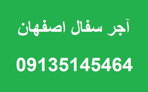 فروش آجر سفال اصفهان