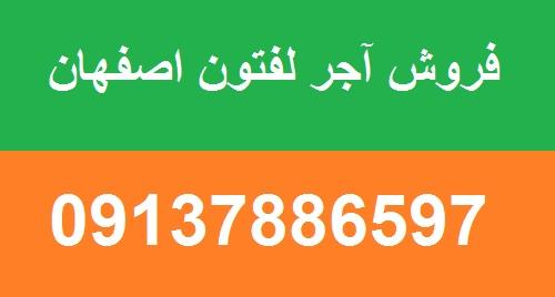 فروش آجر لفتون اصفهان