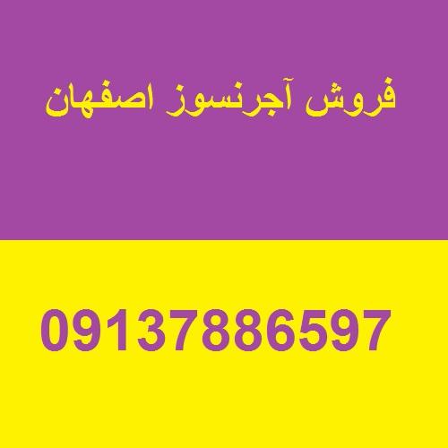 فروش آجر نسوز اصفهان