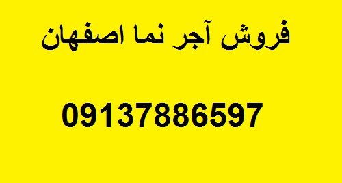 فروش آجر نما اصفهان