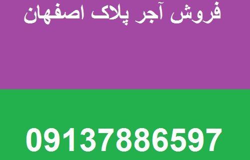 فروش آجر پلاک اصفهان