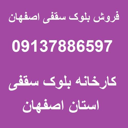 فروش بلوک سقفی اصفهان